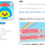 Appleの値上げラッシュ!アクセサリ類に続いてついにApp Storeのアプリまで値上げの兆候!