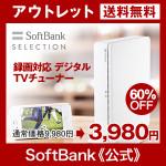 iPadやiPhoneで地デジ/BS/CS放送が見れる録画機能付き「ピクセラ SB-TV03-WFRC」が送料込3,980円の超特価!送料無料!
