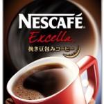 もうインスタントコーヒーとは呼ばせない!ソリュブルコーヒーになったネスカフェ エクセラが激安特価!送料無料!