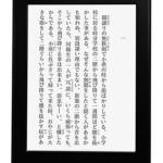 なにげにAmazonのKindle Paperwhite 3G(2012年モデル)が3000円引き!在庫一掃ながら3G回線使い放題!