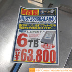 時代は6TBか!ヘリウムガス採用のHGST製Ultrastar He6シリーズ「HUS726060ALA640」発売開始!