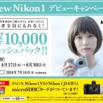 Nikon1デビューキャンペーン開催!対象カメラを買うと最大1万円キャッシュバック&microSDHCカードがもらえます!