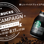 スターバックスの缶コーヒーお試しキャンペーン実施中!