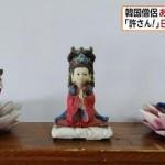 浮石寺「韓国が仏教を伝えたのに、日本人は寺を燃やし仏像を奪った。返して欲しければ贈られた証拠を出せ」