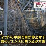 マツダ「CX-5」試乗会で事故発生!自動ブレーキ制御機能でフェンス衝突