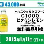Yahoo!けんさくくーぽん/パスマーケットで「C1000ビタミンレモン」を先着43,000名に配布中!