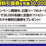 日産リーフのメルマガに登録するとファミリーマートのファミチキが先着3万名に貰えるキャンペーン開催中!