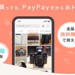 PayPayフリマで最大20%還元キャンペーン!11月1日から